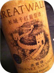 2006 Hua Xia Winery, Great Wall Cabernet Sauvignon Huaxia Reserve, Hebei, Kina